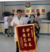 华夏白癜风医院康复案例